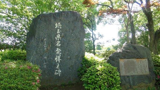 埼玉県名発祥之碑