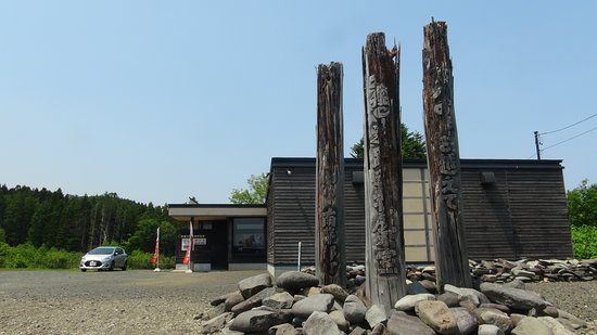 Hakodate City Ofune Archeological Site Cultural Property Exhibition Hall