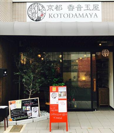 Kyoto Kotodamaya