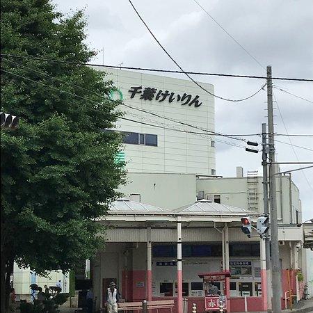 Chiba Velodrome
