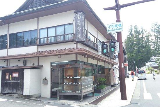 Nankai Shokudo : Right in the corner