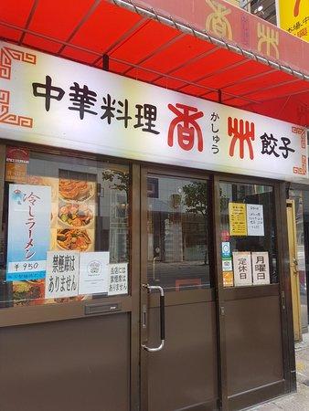 ������������ picture of chinese cuisine kashiu sapporo tripadvisor