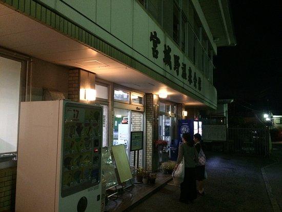 Miyagino Onsen Hall
