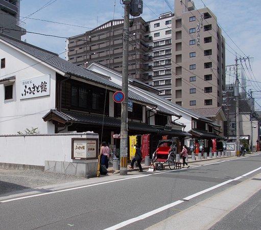 Hakatamachiya Furusatokan
