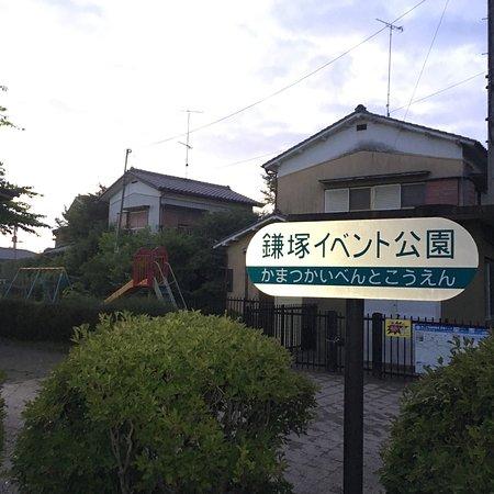 Kamatsuka Event Park