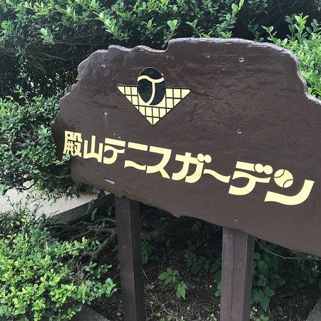Tonoyama Tennis Garden