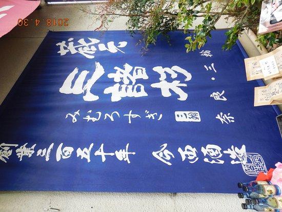 Imanishi Syuzou, Sando shop