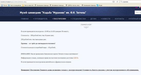Muranovo, Rosja: скриншот старницы сайта музея