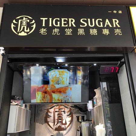 photo0 jpg - Picture of Tiger Sugar, Taichung - TripAdvisor