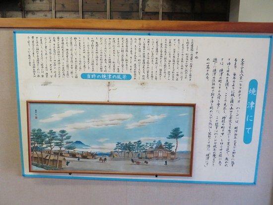 Yaizu Fishing Museum: 焼津の説明書き