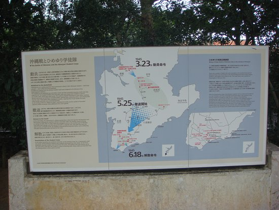 Himeyuri Peace Museum: Map of the battle