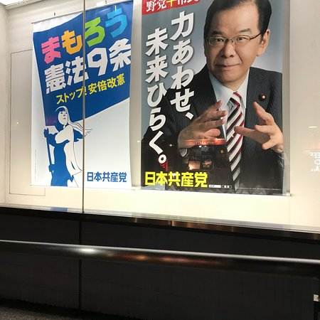Japanese Communist Party Head Quarter