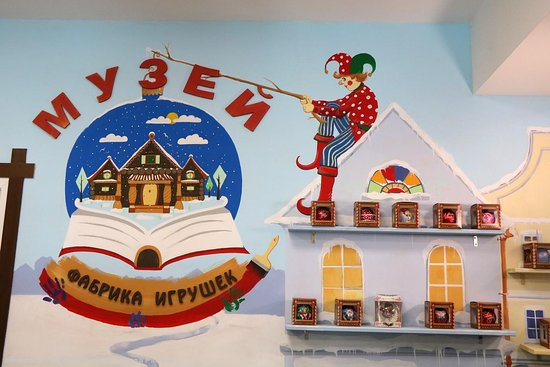 ‪Toy Factory Museum‬