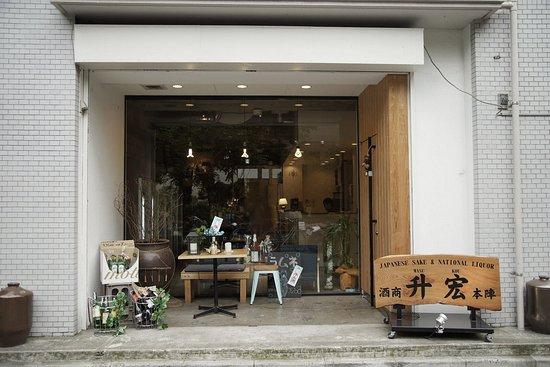 Masukou Japanese Sake Store