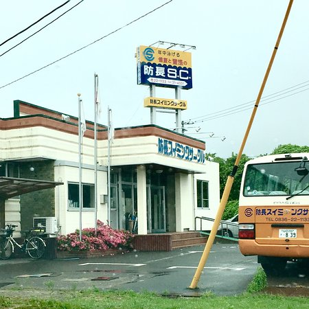 Ube, Japan: 防長スイミングサークル 外観