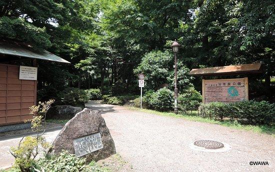 Koganei, Japan: 浴恩館公園 小金井市緑町3丁目2