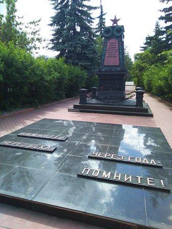 """Мемориал """"Братская могила"""""""