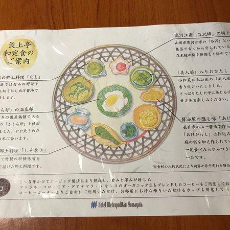 Hotel Metropolitan Yamagata : photo0.jpg