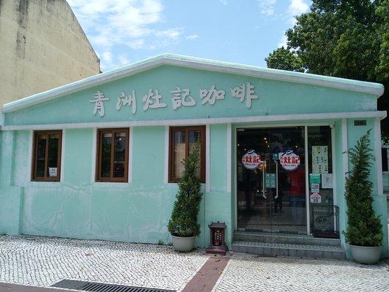 青洲灶記咖啡:餐廳外面