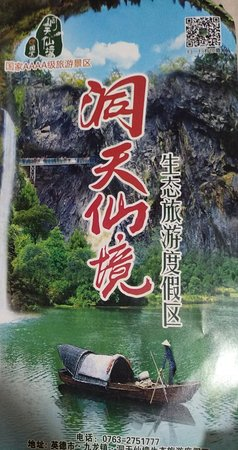 Cave Fairland: Brochure of the place with a map and a QR code