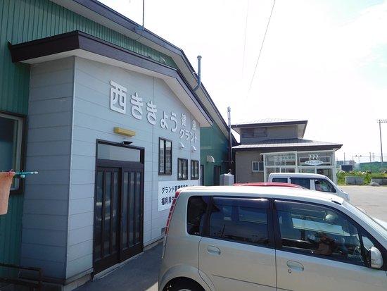 Nishi Kikyo Onsen