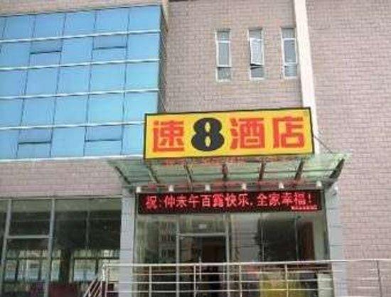 Super 8 Hotel Zhenjiang Ding Mao Qiao