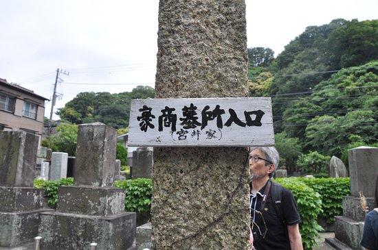 Yokosuka, Japan: 「豪商墓所入口」を目安にするといい