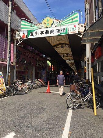 Tamade Shotengai