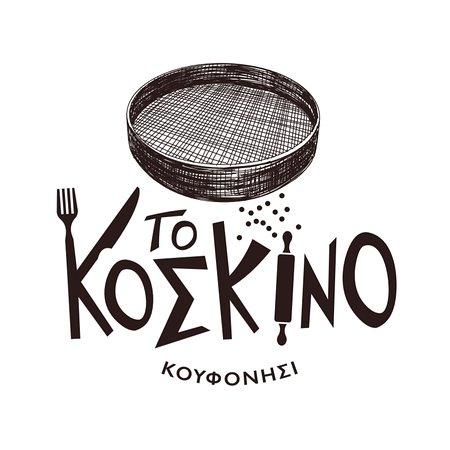 Ano Koufonissia, กรีซ: Koskino
