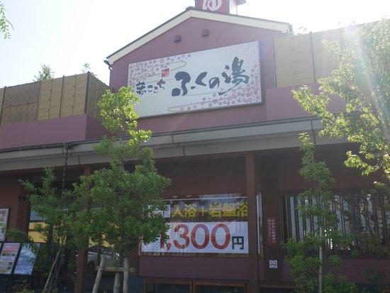 Fuku no Yu HanaHata