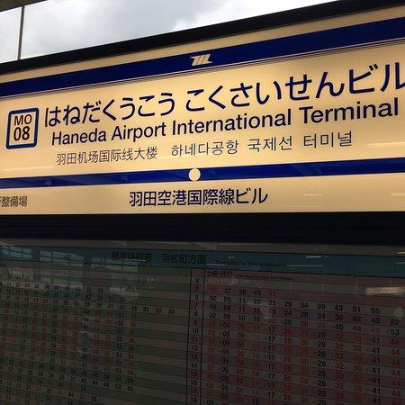 Tokyo International Airport (Haneda) Terminal 1 Observation Deck: photo0.jpg
