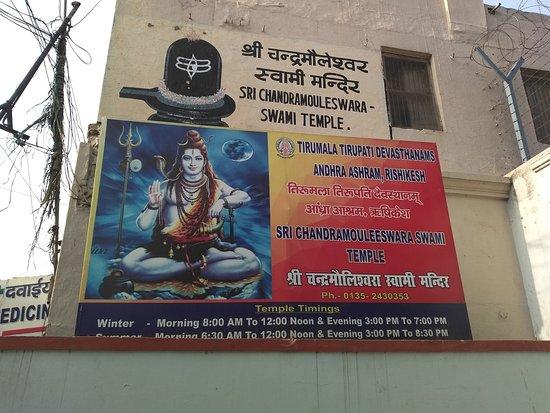 Sri Chandramouleswara Swamy Temple