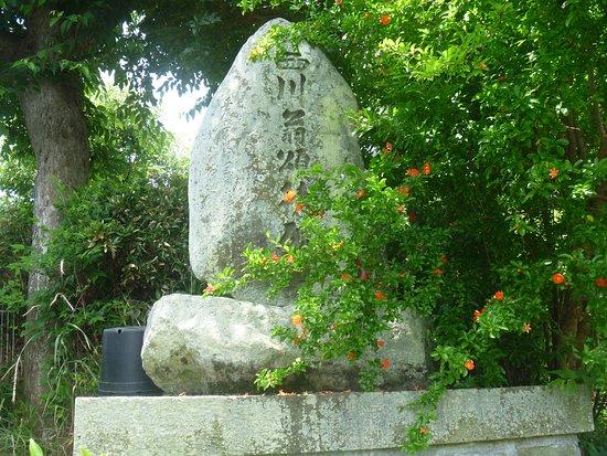 Nishikawa Okina Shotoku Monument