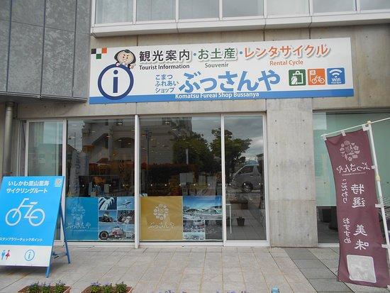 Komatsu Fureai Shop Bussanya