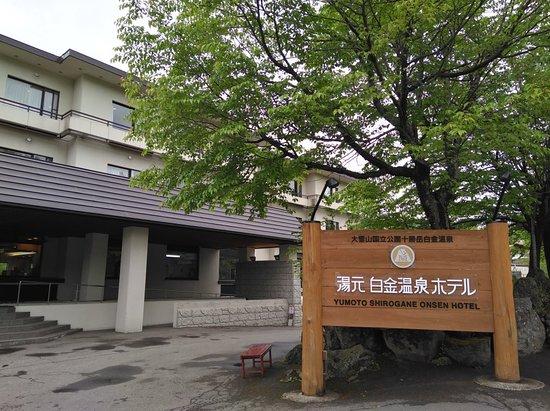 Yumoto Shirogane Onsen Hotel : 和室で寛げたホテル