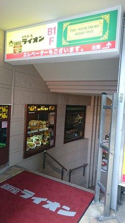 Beer Hall Ginza Lion, Ikebukuro West Entrance: 店舗外観