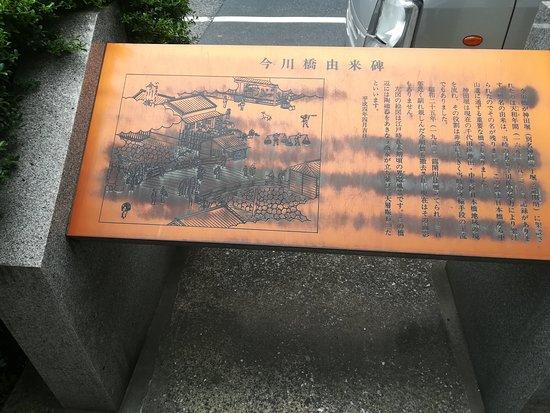 Imagawabashi Yurai Monument