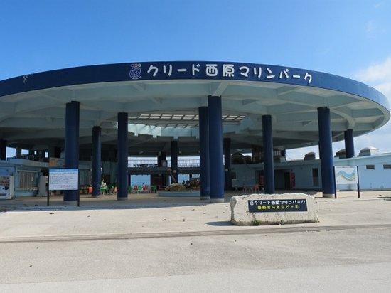 Nishihara-cho, اليابان: この施設は何かわかりません