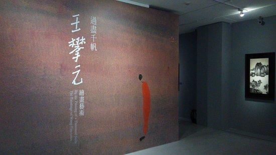 National Museum of History: 過盡千帆─王攀元繪畫藝術展