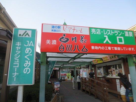 Shirakawa-cho, Japan: 施設入口