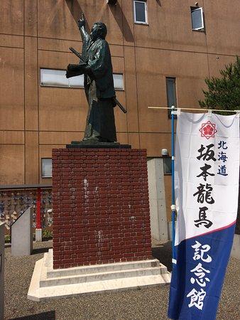 函館 坂本 龍馬 記念 館