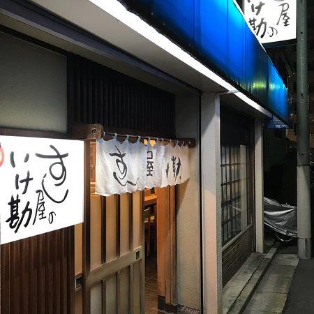 Bilde fra Ikekan