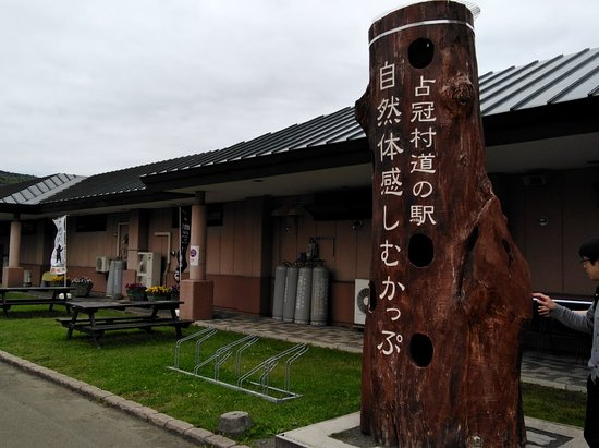 Michi-no-Eki Shizen Taikan Shimukappu