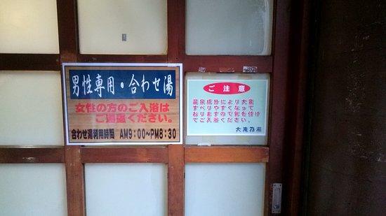 Kusatsu Onsen Otaki no Yu: 合わせ湯案内