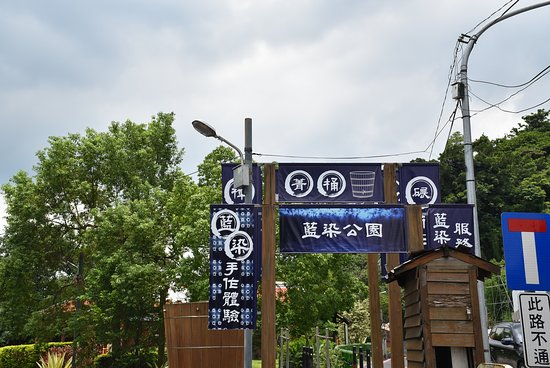 San Xia Indigo Dyeing Park