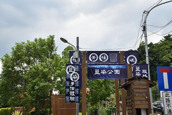 Sanxia, New Taipei: 藍染公園.有公廁在其中