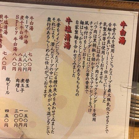 Изображение Gyukotsu Ramen Bukkoshi