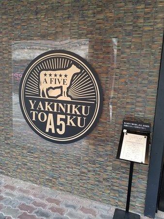 Yakiniku a Five Toku Fukushima: YAKINIKU A FIVE 徳 福島店