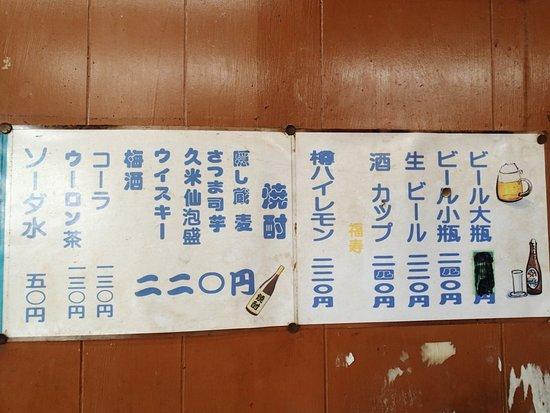 Marufuku: ホルモン マルフク