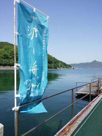 Watashibune